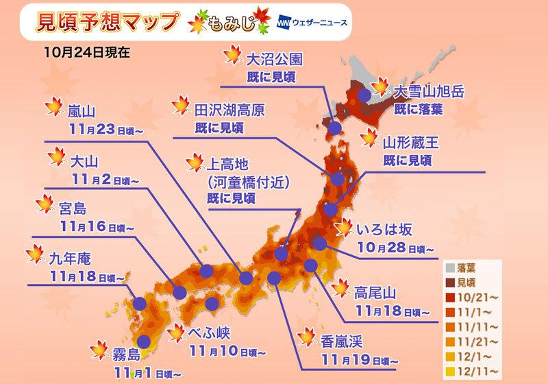 日本全國紅葉:賞楓景點的最佳觀賞時期預測
