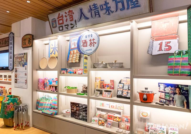 Seihin Seikatsu (Eslite) Tokyo Nihonbashi branch