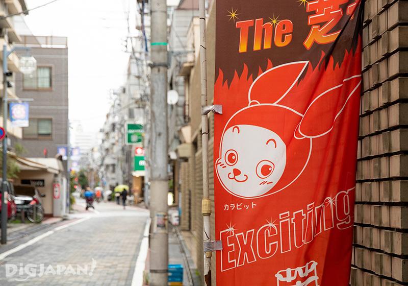 Shibakara Spicy Street