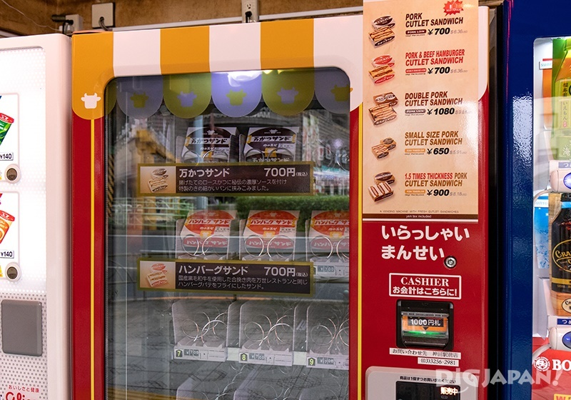 Fancy Meat Sandwiches vending machine in Akihabara
