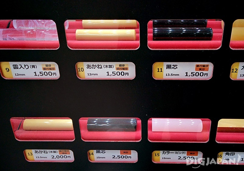 Hanko seals vending machine