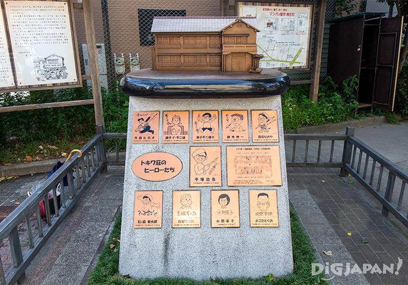 「トキワ荘のヒーローたち」という記念碑