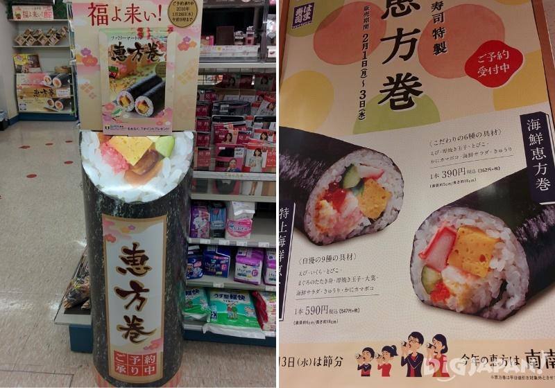 Advertisement for ehomaki sushi rolls