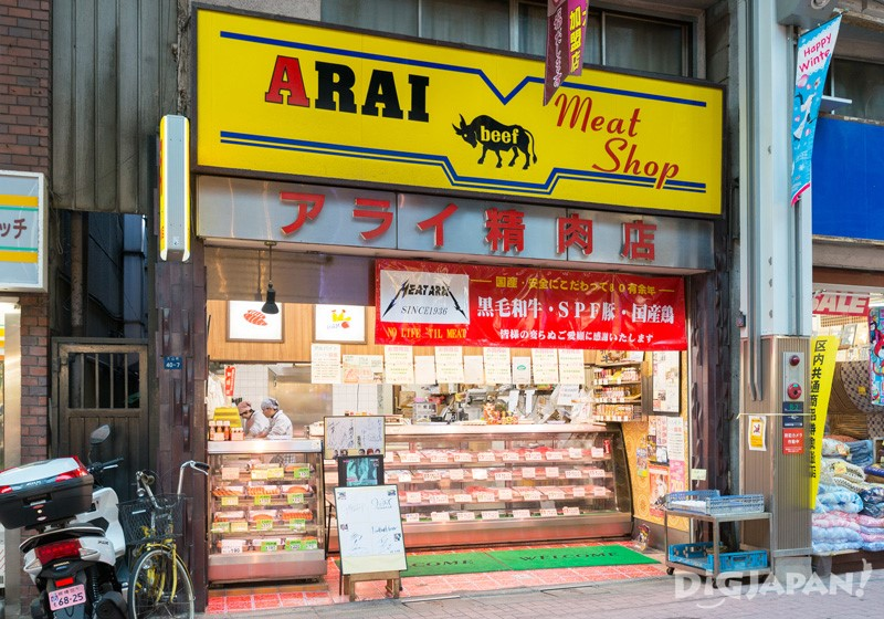ARAI精肉店