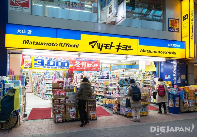 ร้าน Matsumoto Kiyoshi