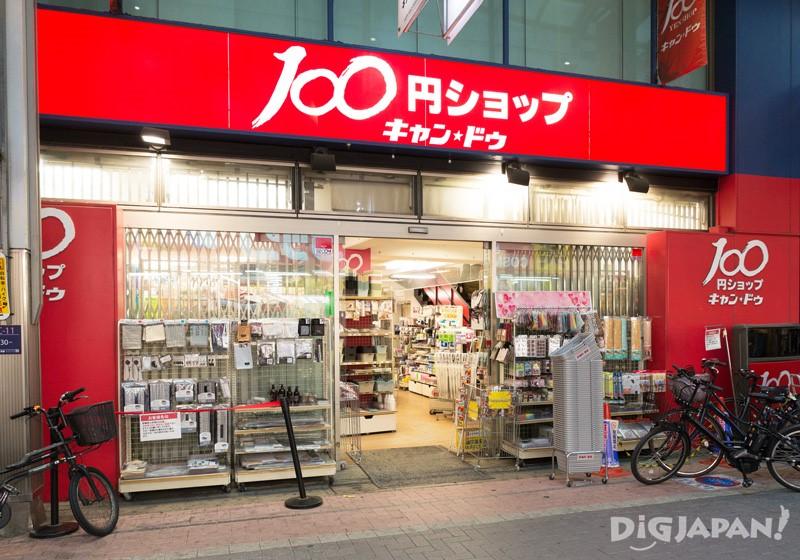 ร้าน 100 Yen Cando
