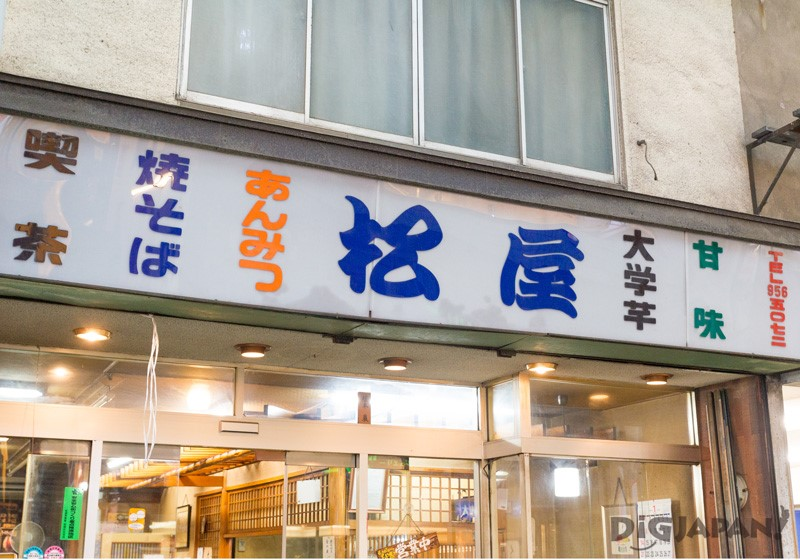 松屋甘味店