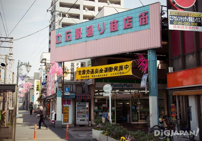 Tateishi Shotengai