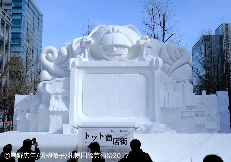 トット商店街 雪像
