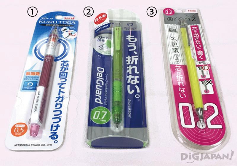 有趣的自動鉛筆3