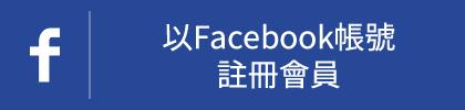 以Facebook帳號 註冊會員