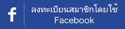 ลงทะเบียนสมาชิกโดยใช้ Facebook