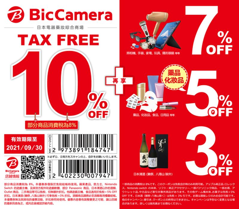 BIC CAMERA超划算的8%+7%折扣券