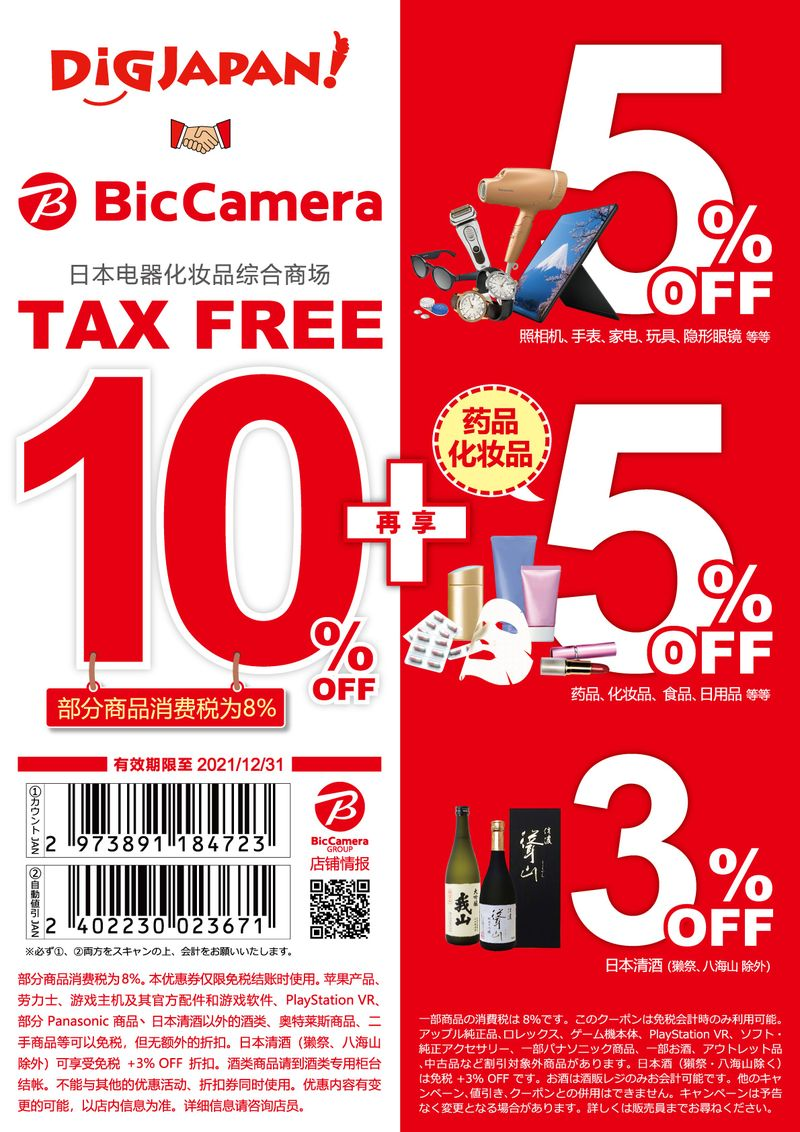 BicCamera超划算的8%+7%折扣优惠券