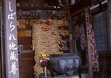 วันที่ 31 ธันวาคม: พิธีชิบะราเระจิโซ