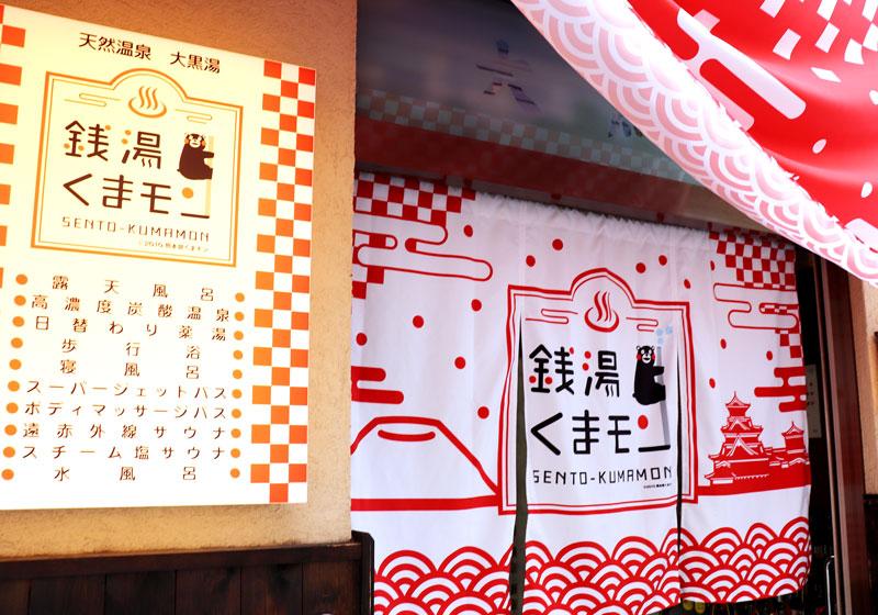 เซ็นโตคุมะมง -- Daikoku-yu
