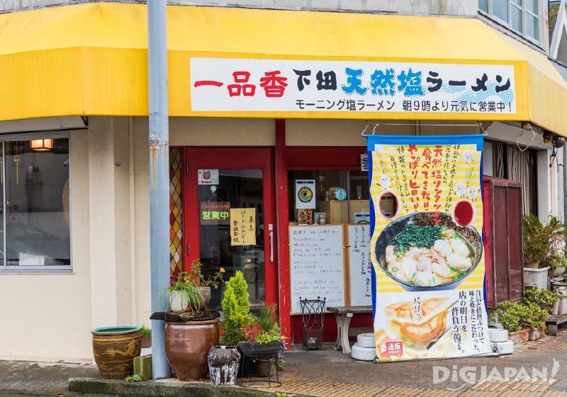 เริ่มจากข้าวกล่องเบนโตะที่สถานีชิโมดะ