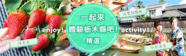 走訪栃木|一起來體驗栃木縣吧!