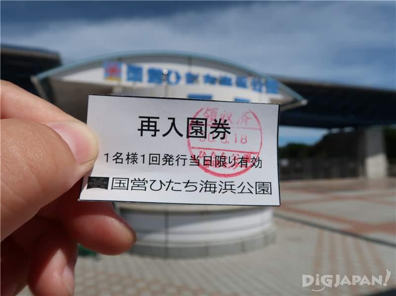 ひたち海浜公園は再入場券も発行している