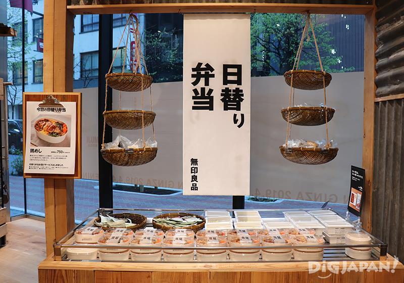 Fresh Food Corner ar Muji Ginza, bento