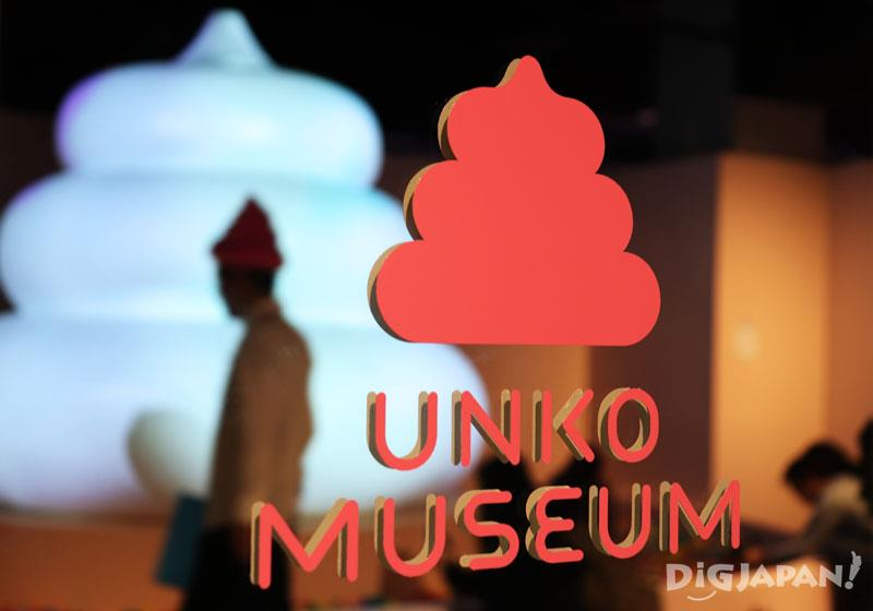 UNKO MUSEUM YOKOHAMA(大便博物館橫濱)