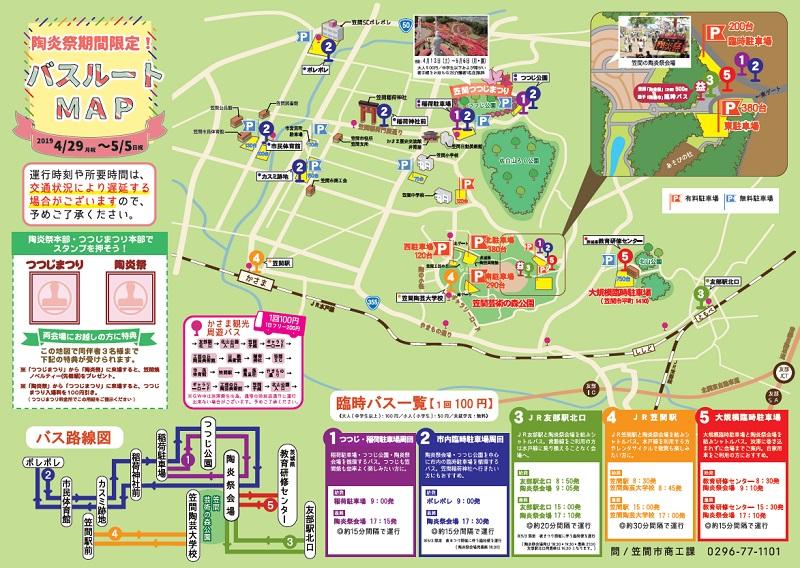 超方便!『笠間陶炎祭』期間限定周遊巴士