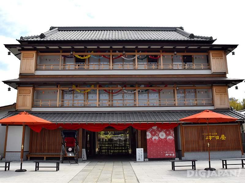 Kasama History Exchange Center Izutsuya
