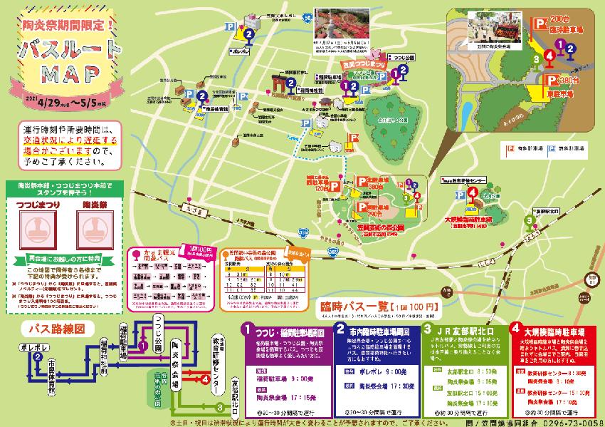 『笠間の陶炎祭』期間限定 周遊バス