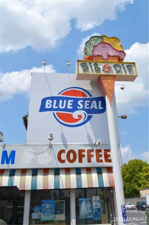 BLUE SEAL 冰淇淋福生店01