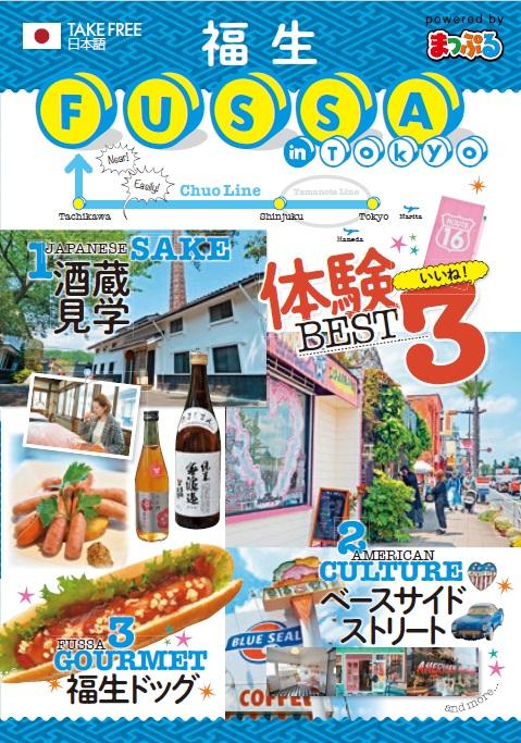 電子書籍版ガイドブック FUSSA in Tokyo