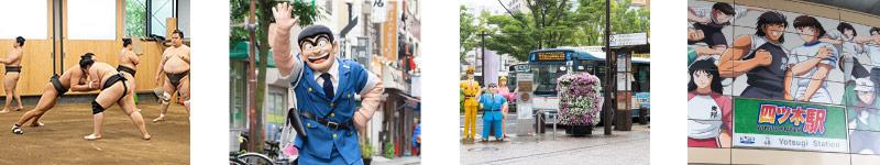 Katsushika sumo training, Kochikame, Captain Tsubasa