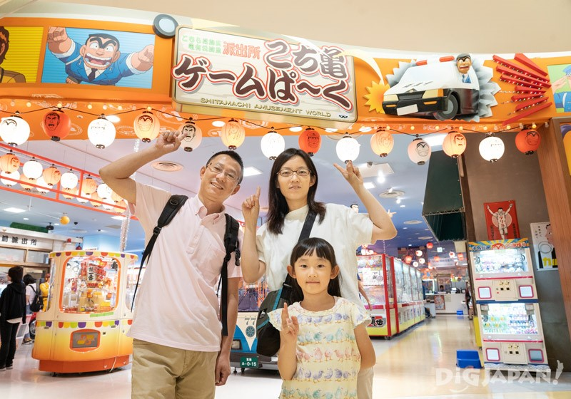 KochiKame Game Park