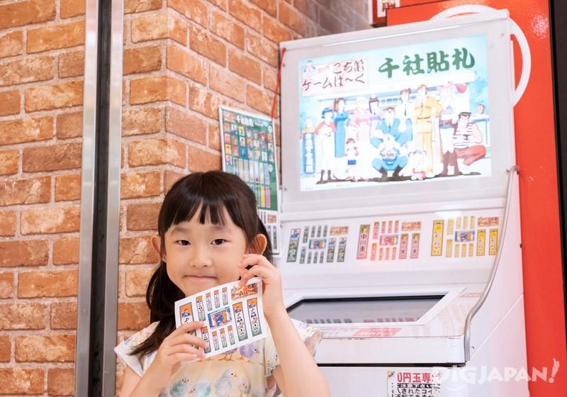 Senja-fuda at KochiKame Game Park