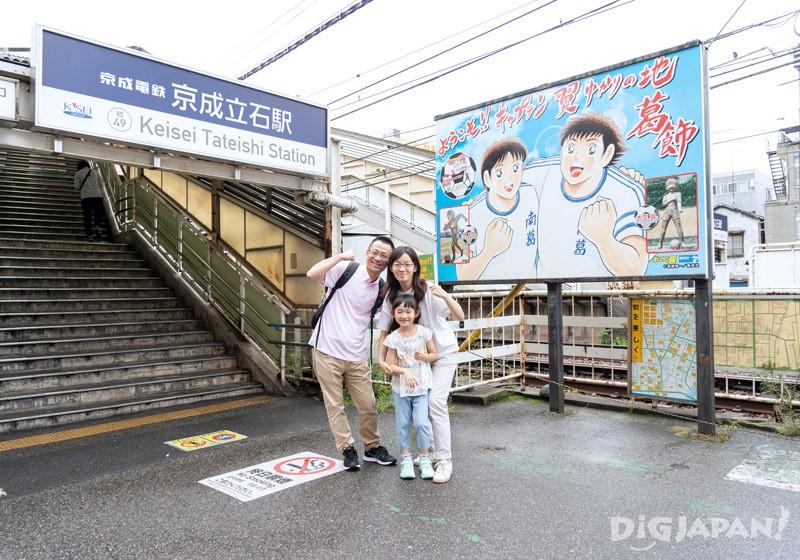 Captain Tsubasa signboard at Tateishi Station