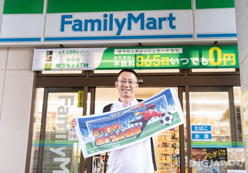 Captain Tsubasa towel at FamilyMart in Yotsugi