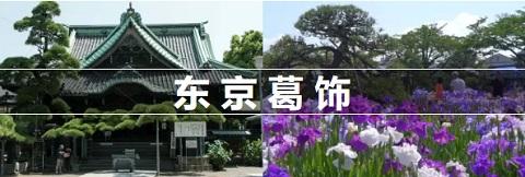 东京都葛饰区