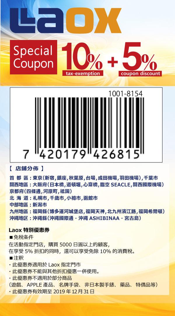 Laox指定店鋪優惠券