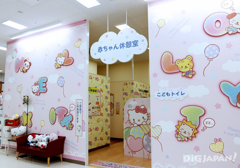 Baby care room at ItoYokado Omori