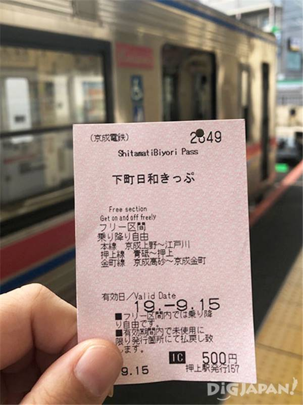 the Shitamati Biyori Pass