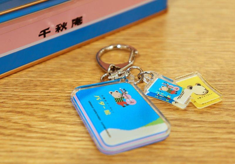千秋庵鑰匙圈