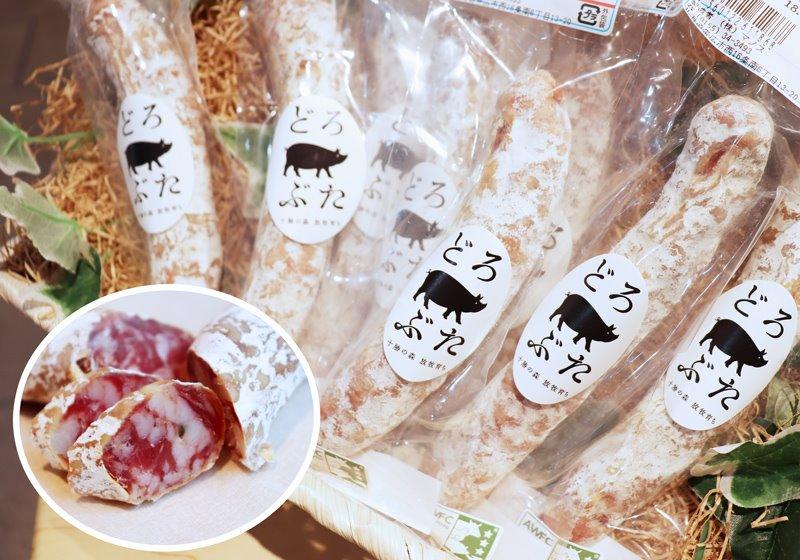 「どろ豚の白サラミ」臘腸