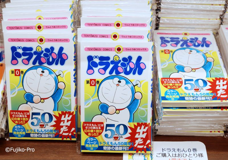 漫畫書『哆啦A夢 0卷』