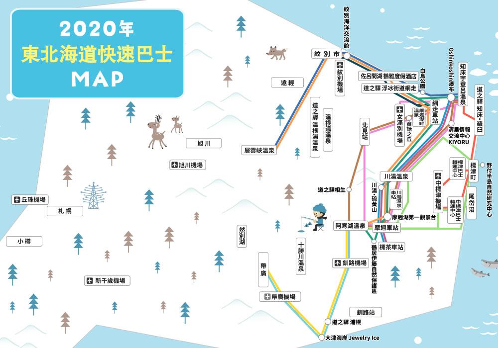搭乘東北海道快速巴士