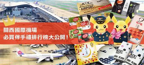 >大阪關西國際機場必買人氣伴手禮大公開