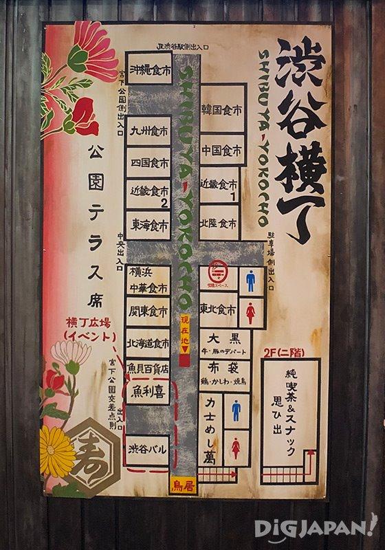 渋谷横丁_2