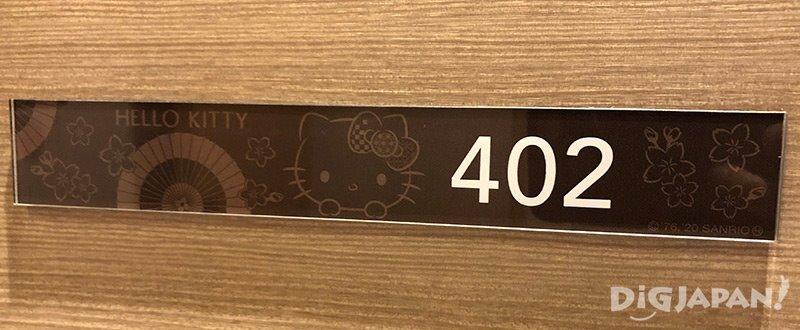 浅草東武ホテルキティルーム「桜天女」ルーム_7