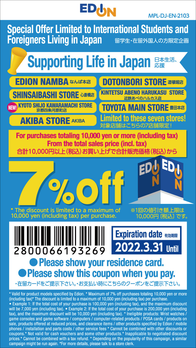 EDION Namba Main Store_Coupon for Foreign Residents in Japan