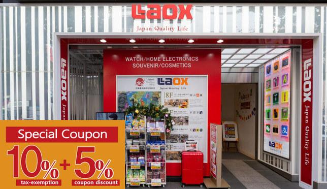 日本旅行購物中千萬不能錯過!日本最大規模的免稅店Laox的優惠券