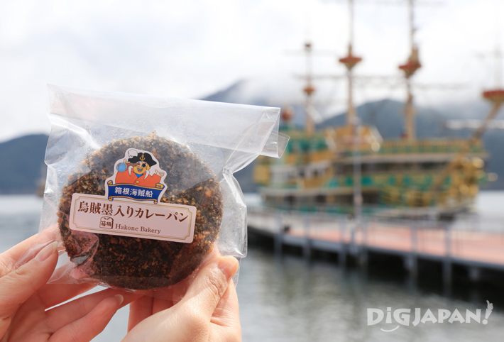 Kaizokusen Curry Bread available only at Togendai Port
