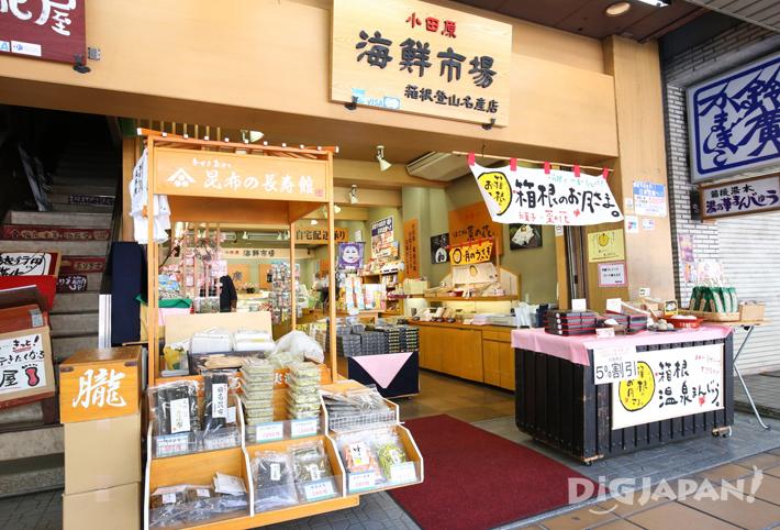 Kaizoku Ichiba Gift Store